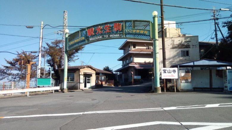 生駒市の画像