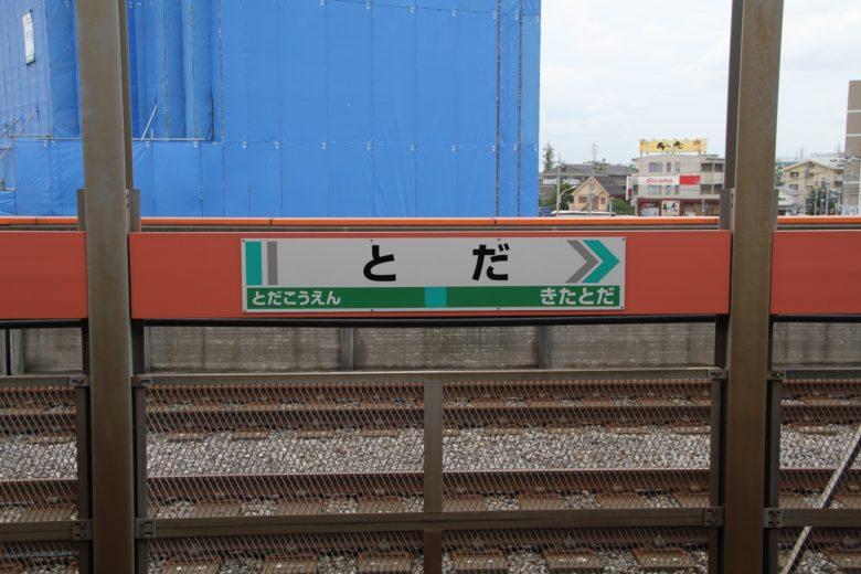 戸田市の画像